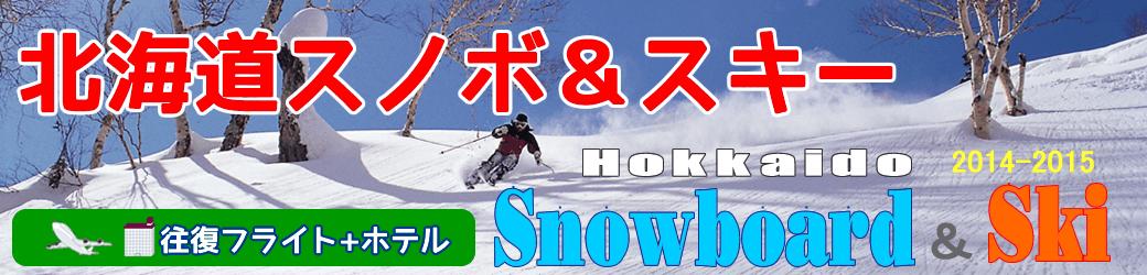 【北海道ski】プラン