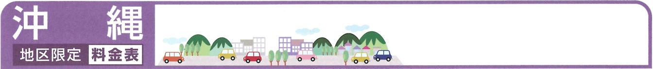 沖縄レンタカーヘッド