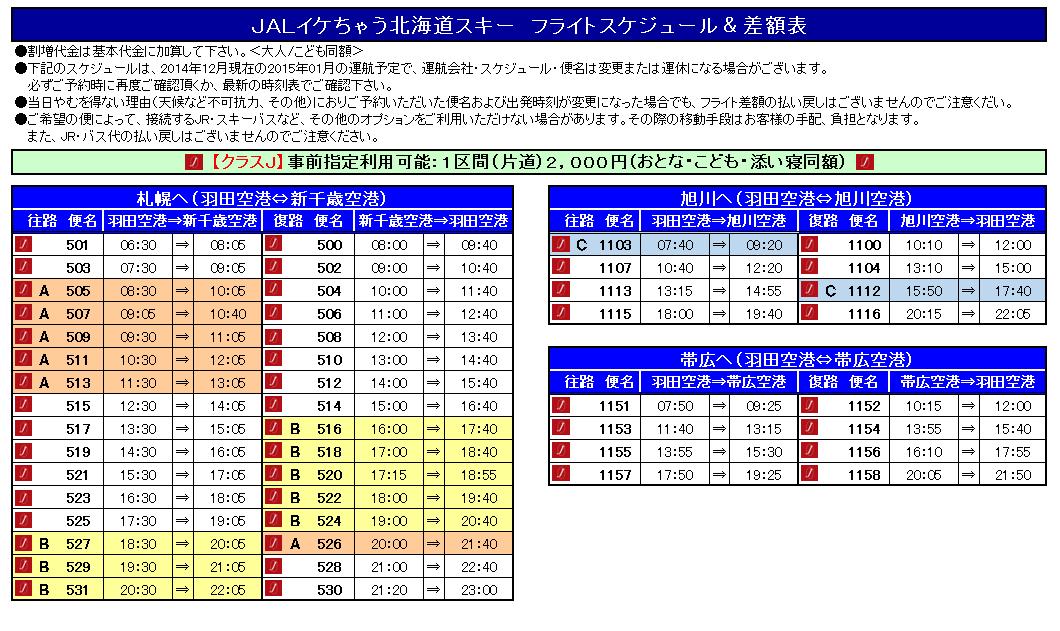 JALスキー2-1