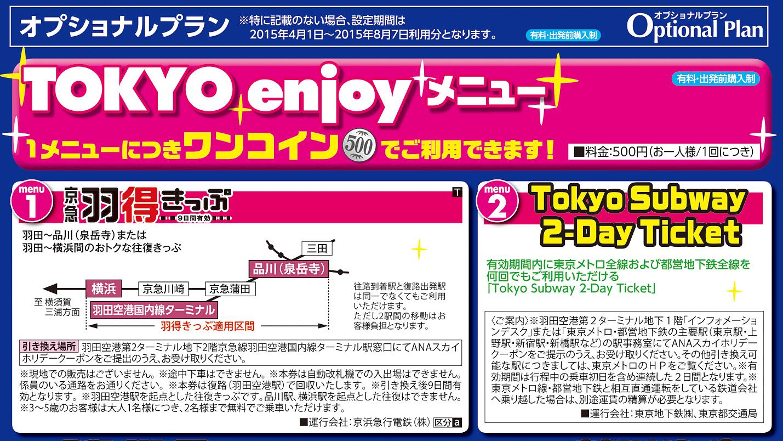 東京ドンオプション2-1