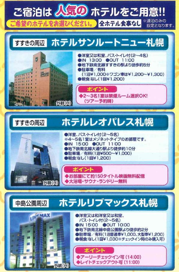 学得札幌ホテル