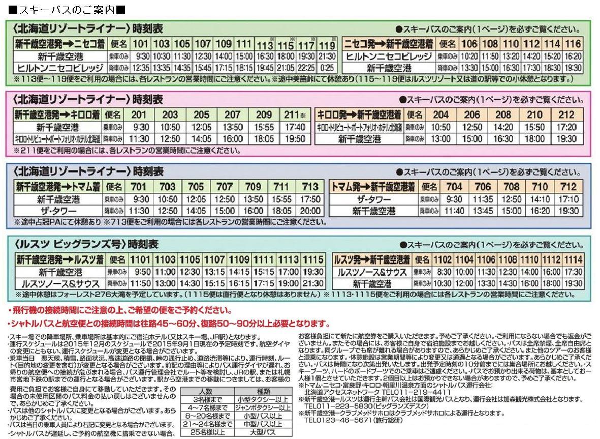 日本旅行スキーバス
