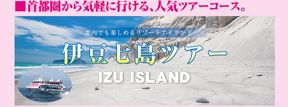 伊豆七島ツアー